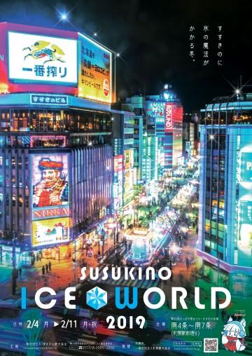 Iceworld2019ポスター-360x508